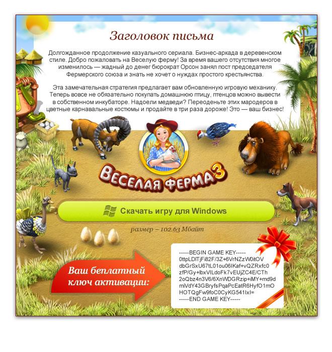 Письмо ключ к игре Весёлая Ферма