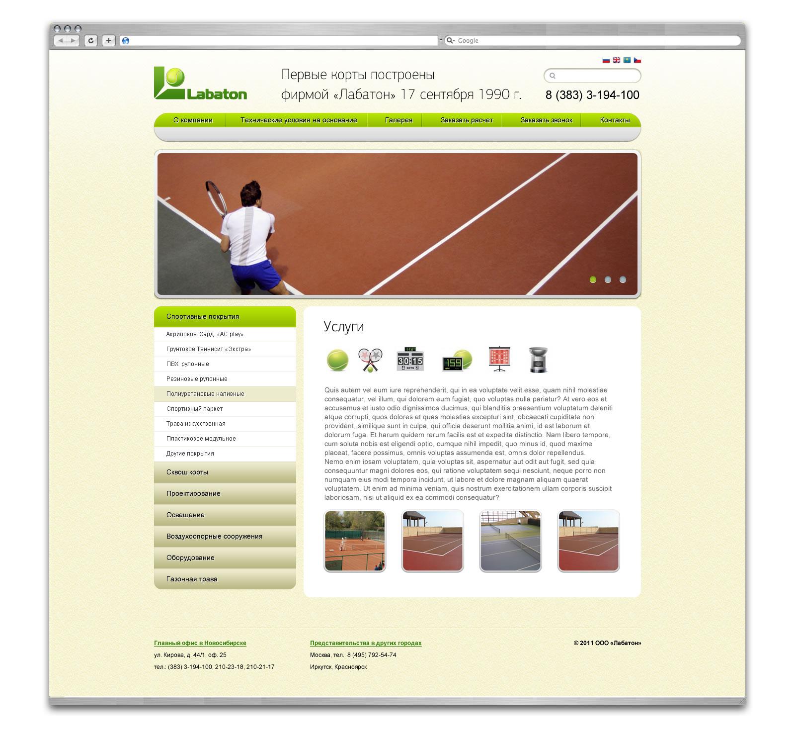 Лабатон теннис