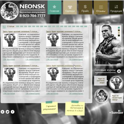 Neo NSK