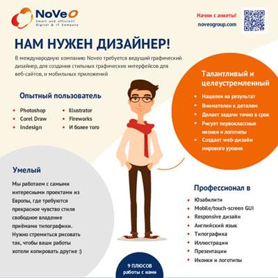 Noveo leaflet