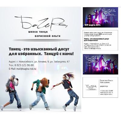 Bagira dance-studio