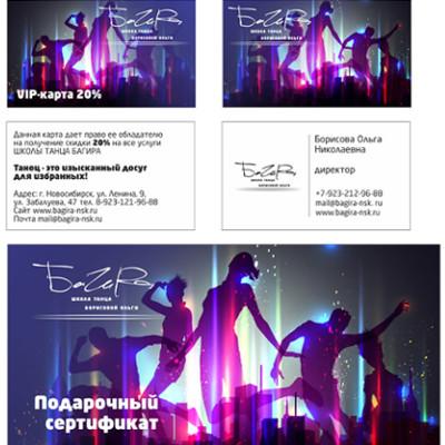 Студия танца печатные